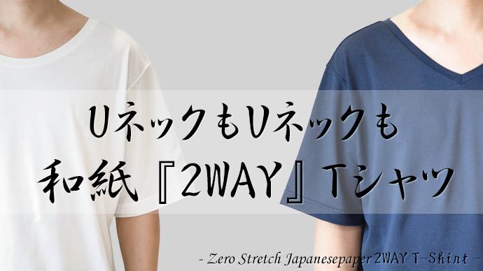2WAYUV和紙Tシャツキービジュアル画像1.png