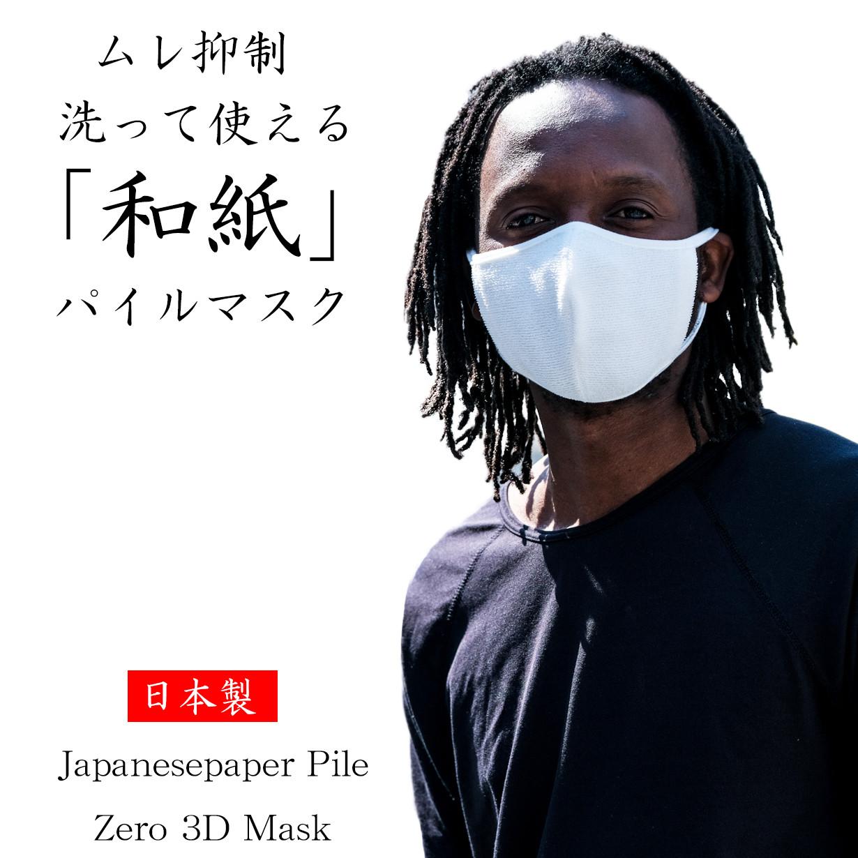 て 洗っ 不織布 使う マスク