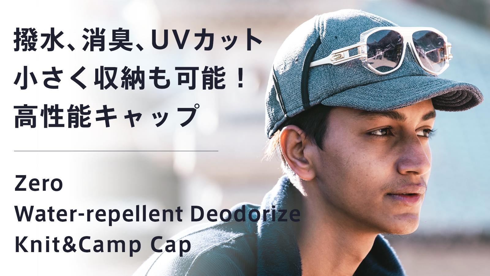 新マクアケプロジェクト【優れた撥水性、消臭性、UVカット!コンパクトに収納可能なニット&キャンプキャップ】