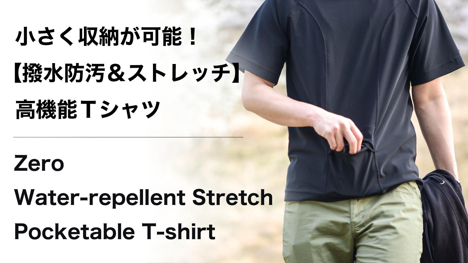 新マクアケプロジェクト始動!【優れた撥水防汚性!抜群のストレッチで動きやすい!小さく収納も可能な高機能Tシャツ】