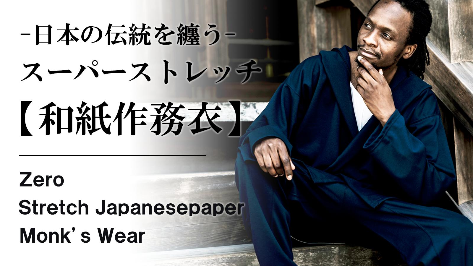 New Makuake Project【日本の伝統を纏い、くつろぎ・お出かけの  日常に快適を。「和紙」フード作務衣!】
