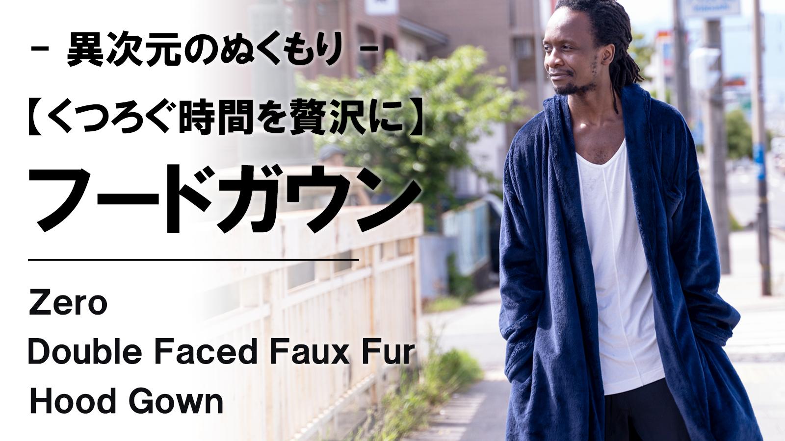 New Makuake Project【ゆったりと少し贅沢な日常を味わう。寒い冬のくつろぐ時間を快適にするフードガウン】