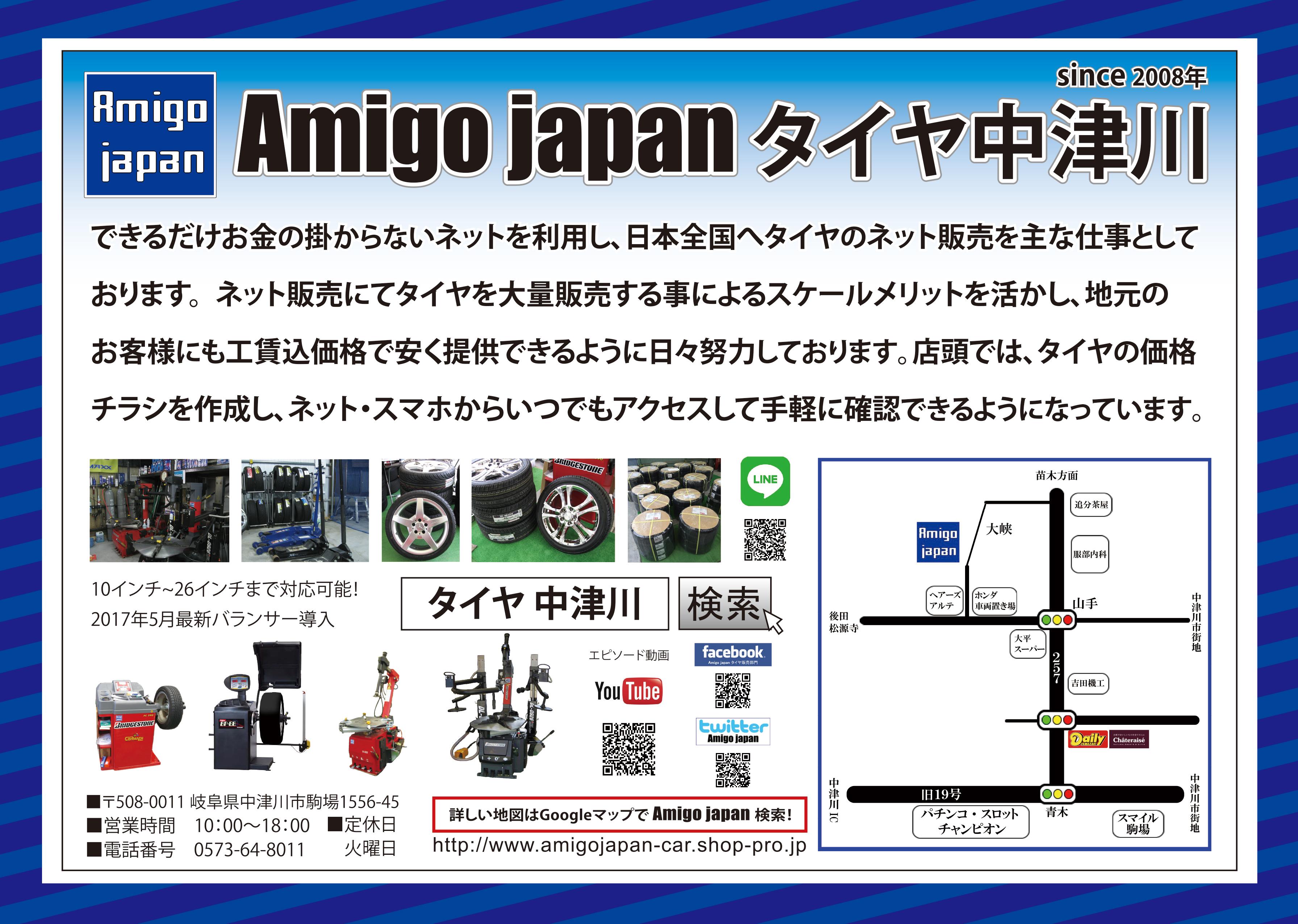 Amigo japan タイヤ中津川