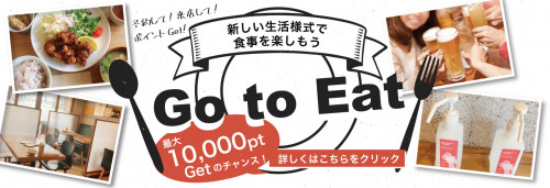 1460×500Top-GotoEat【2020】.jpg