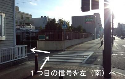 上沢道場道順4