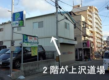 上沢道場道順5