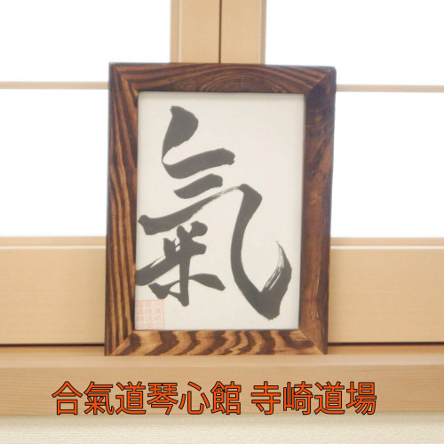 名谷南呼吸法2019.7.19①.jpg