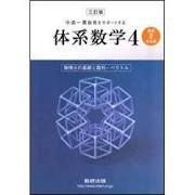 体系数学.png
