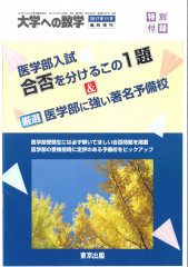 2018入試の軌跡 別冊.jpg