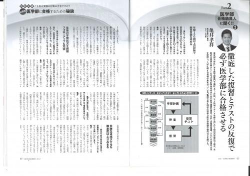 180701クリニックばんぶう 記事.jpg