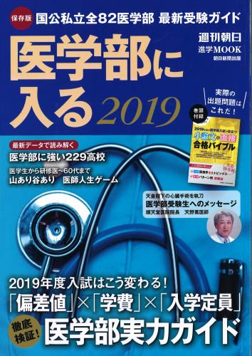 180920医学部に入る(表紙).jpg