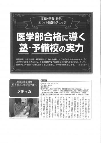 180920医学部に入る(記事).jpg