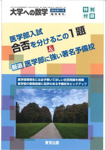 181031大学への数学(別冊表紙).jpg