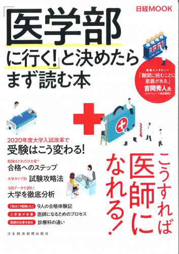 191009医学部に行くときめたら(表紙).jpg