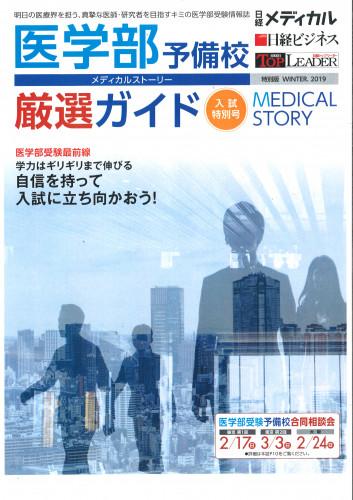 201901メディカルストーリー(表紙).jpg