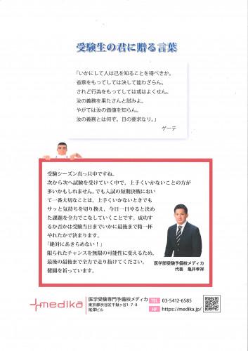 190219週刊朝日 メッセージ.jpg