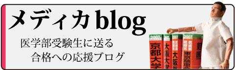 メディカBlog
