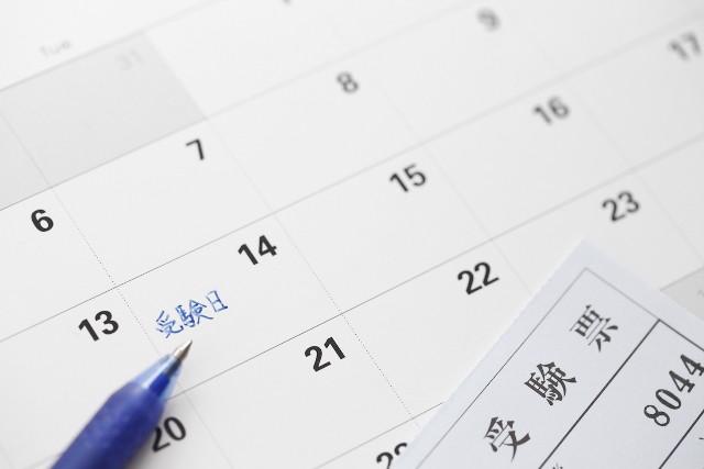 受験日を記入したカレンダー