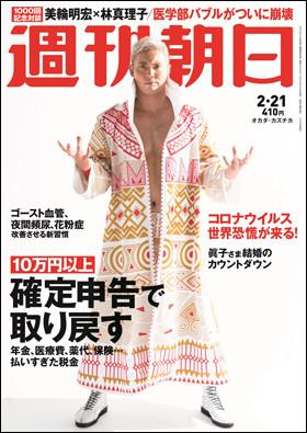 20週刊朝日.jpg