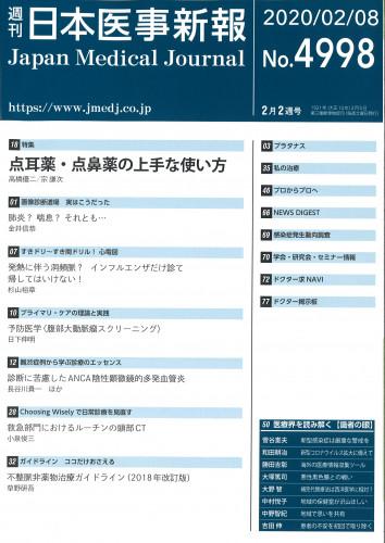 20日本医事新報.jpg