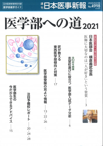 20日本医事新報 医学部への道 表紙.jpg