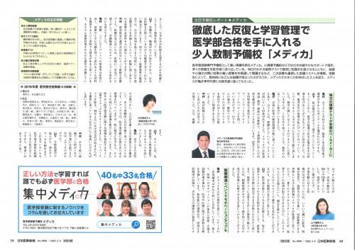 20医事新報  対談 JPEG.jpg