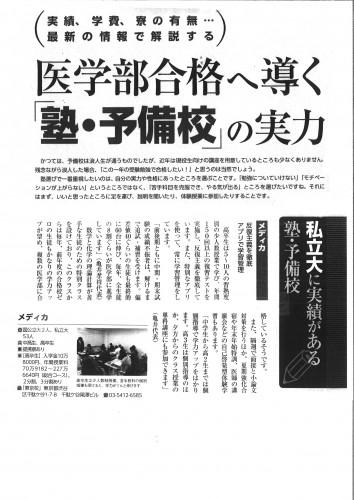 20医学部に入る 学校紹介.jpg