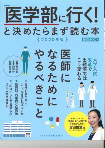 20医学部に行く 表紙.jpg