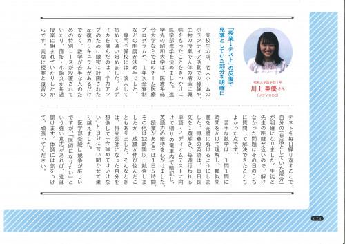 20医学部に行く 川上亜優.jpg