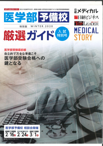 20メディカルストーリー 表紙.jpg