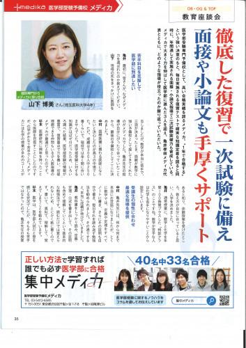 20メディカルストーリー 対談①.jpg