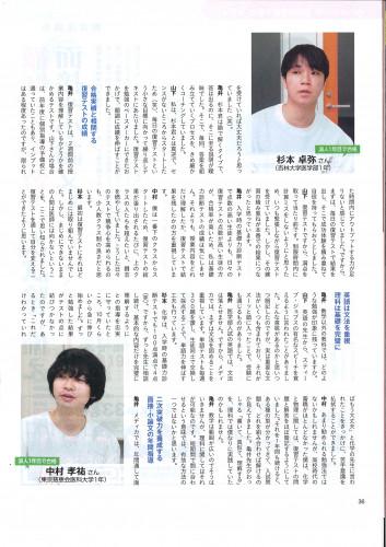 20メディカルストーリー 対談②.jpg