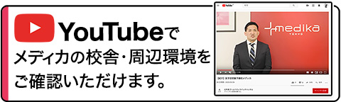 YouTubeメディカ紹介動画