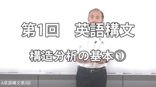 第1回 英語構文.jpg
