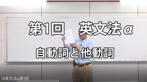第1回 英文法α.jpg
