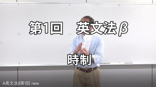 第1回 英文法β.jpg
