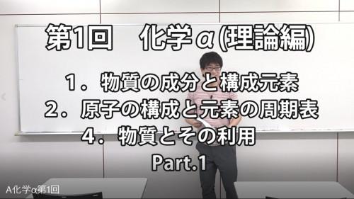 第1回 化学α(理論編).jpg
