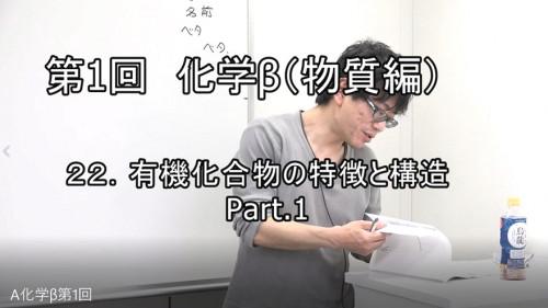 第1回 化学β(物質編).jpg