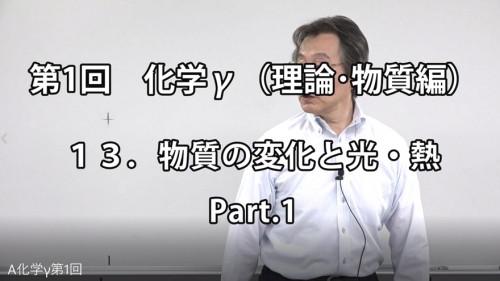 第1回 化学γ(理論・物質編).jpg