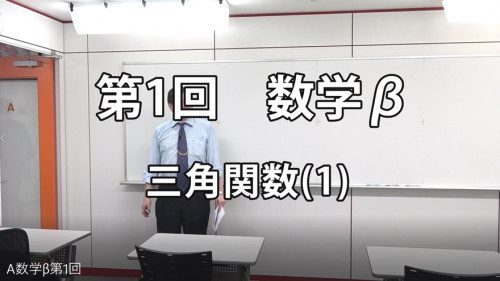 第1回 数学β.jpg