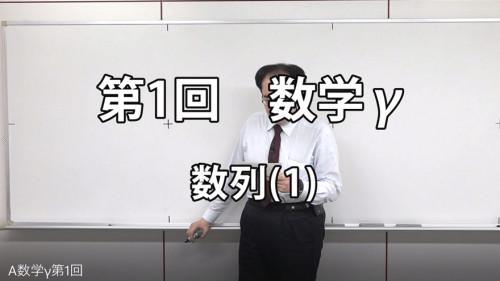 第1回 数学γ.jpg
