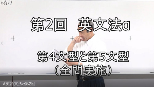 第2回 英文法α.jpg