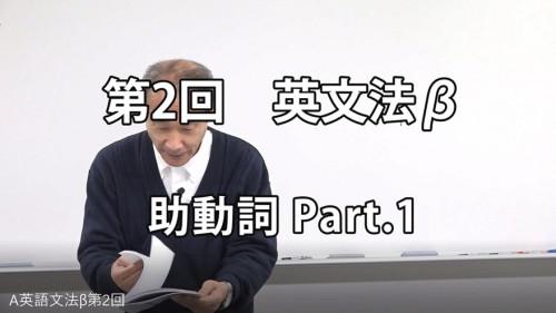 第2回 英文法β.jpg