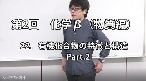 第2回 化学β(物質編).jpg