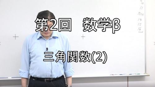 第2回 数学β.jpg