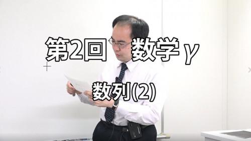 第2回 数学γ.jpg