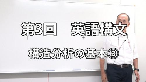 第3回 英語構文.jpg