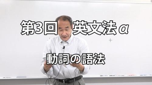 第3回 英文法α.jpg
