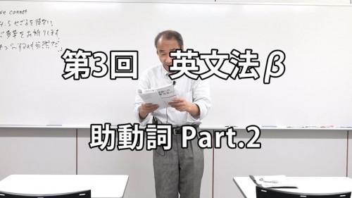 第3回 英文法β.jpg
