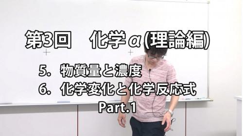 第3回 化学α(理論編).jpg